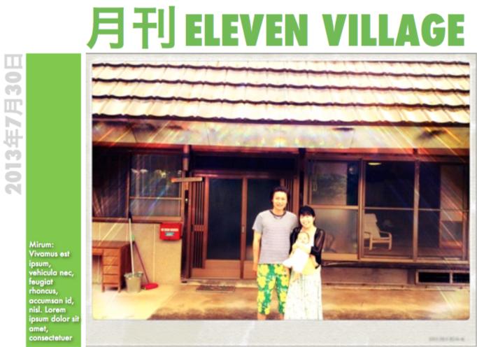 第3回 月刊 ELEVEN VILLAGE