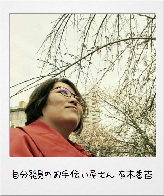 やまのうえのマルシェ@岡山県高梁市 自分発見のお手伝い屋さん 有木香苗