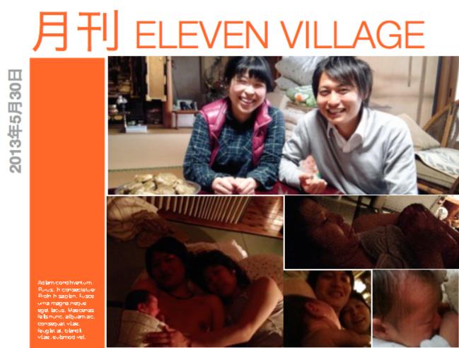 第2回 月刊 ELEVEN VILLAGE