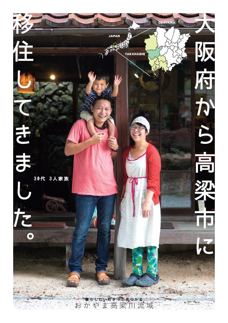 オーナーの田川ファミリーと愉快な時間を過ごす