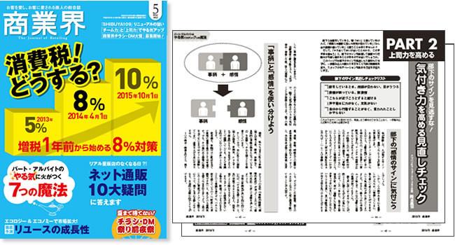 商業界2013年5月号