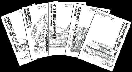 早川フィールドミュージアム公式ガイドブック「めたきけし」