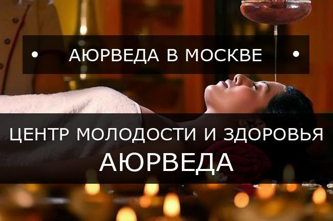"""Центр молодости и здоровья """"Аюрведа"""" в Москве"""