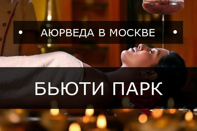 """Центр Аюрведы """"Бьюти Парк"""" в Москве"""