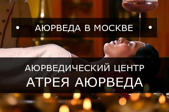 Центр Атрея Аюрведы в Москве