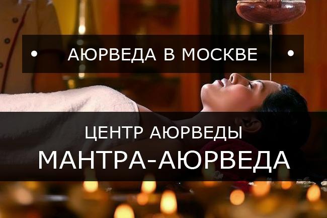 """Центр Аюрведы """"Мантра-Аюрведа"""" в Москве"""