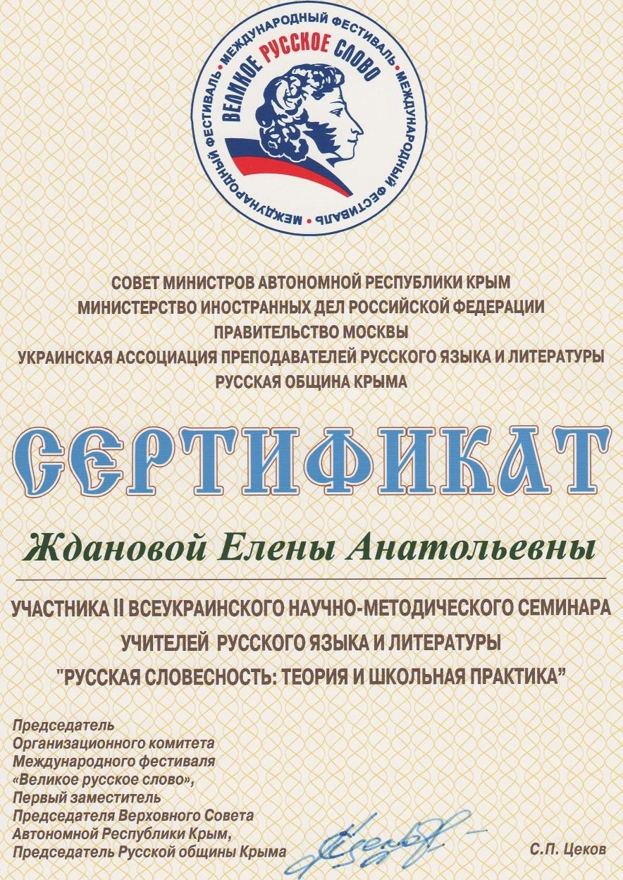 Международная конференция в Ялте