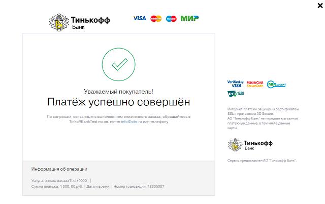 Die Meldung für eine erfolgreiche Zahlung per Kreditkarte