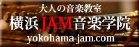 横浜ジャム音楽学院
