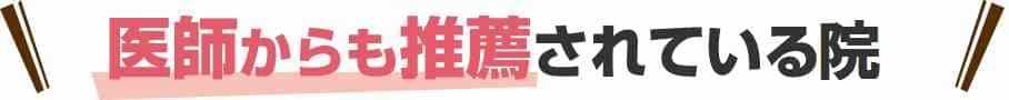 東灘区岡本 摂津本山 天上川接骨院・鍼灸院(スポーツ・美容鍼灸整体院併設)