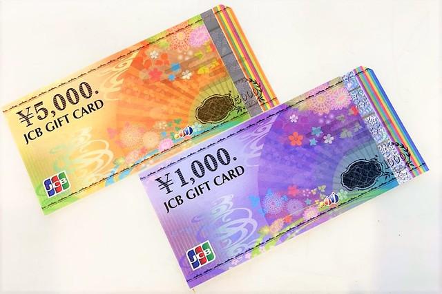 JCBギフトカードを札幌で高価買取実施中です。