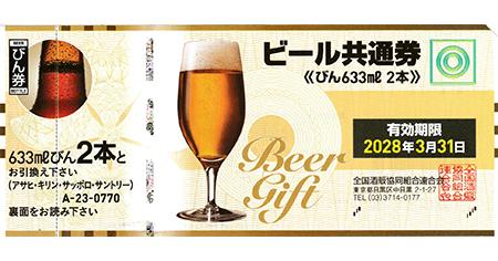 額面770円のビール券の画像です