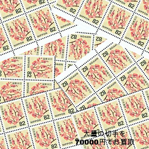 大量の切手を23230円でお買取!
