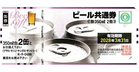 額面488円のビール券の画像です