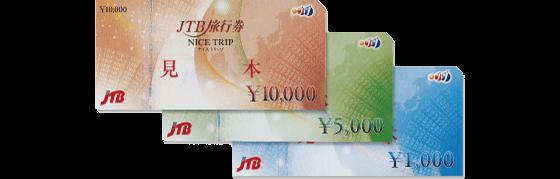 JTB旅行券(ナイストリップ)