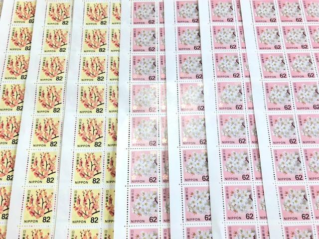 10枚から100枚まで。シート切手は7ギフトが高いんです!