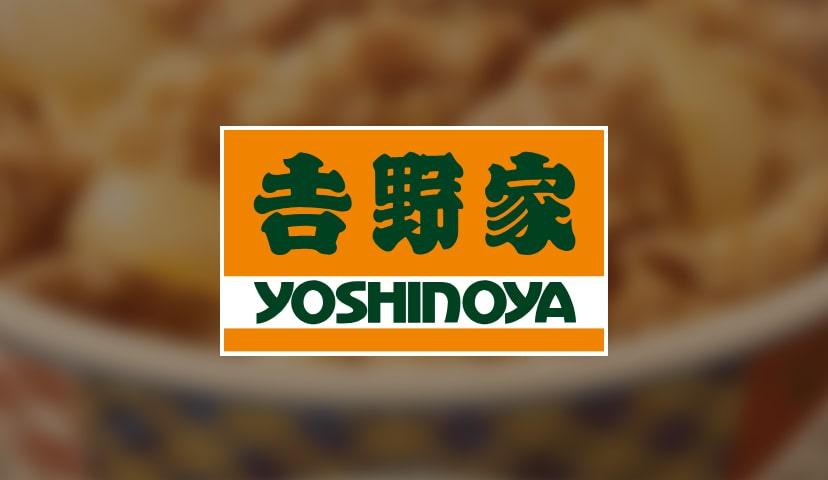 お昼の味方!吉野家株主優待券なら7ギフトが高いんです。