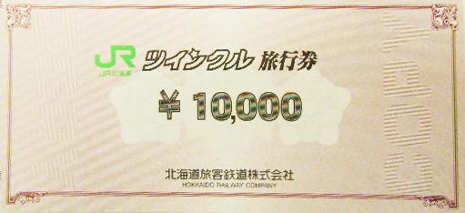 JRツインクル旅行券の画像です