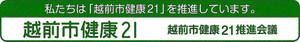 kenkou21