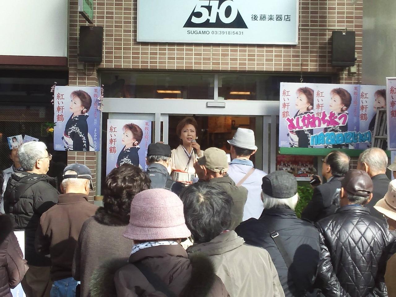 平成25年11月28日後藤楽器店