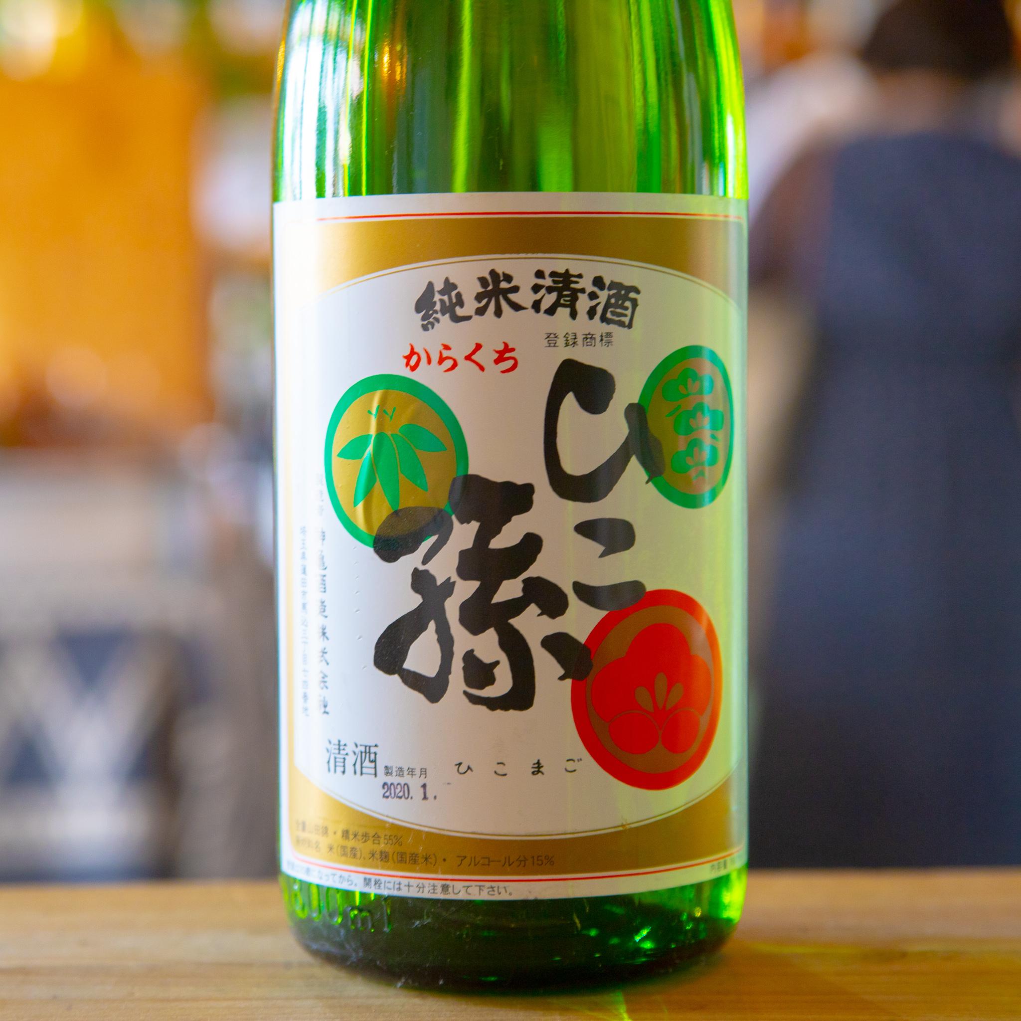 ひこ孫/神亀酒造(埼玉県蓮田市)