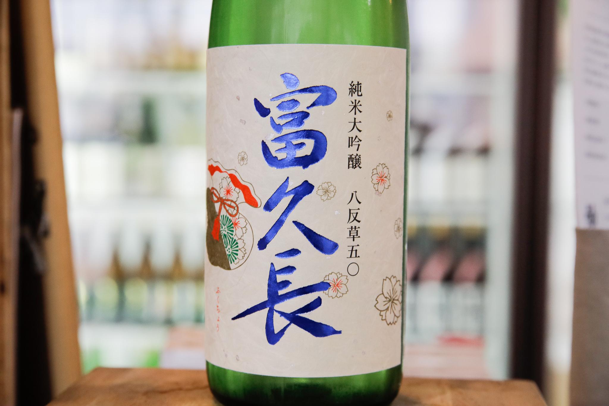 富久長/今田酒造本店(広島県東広島市)