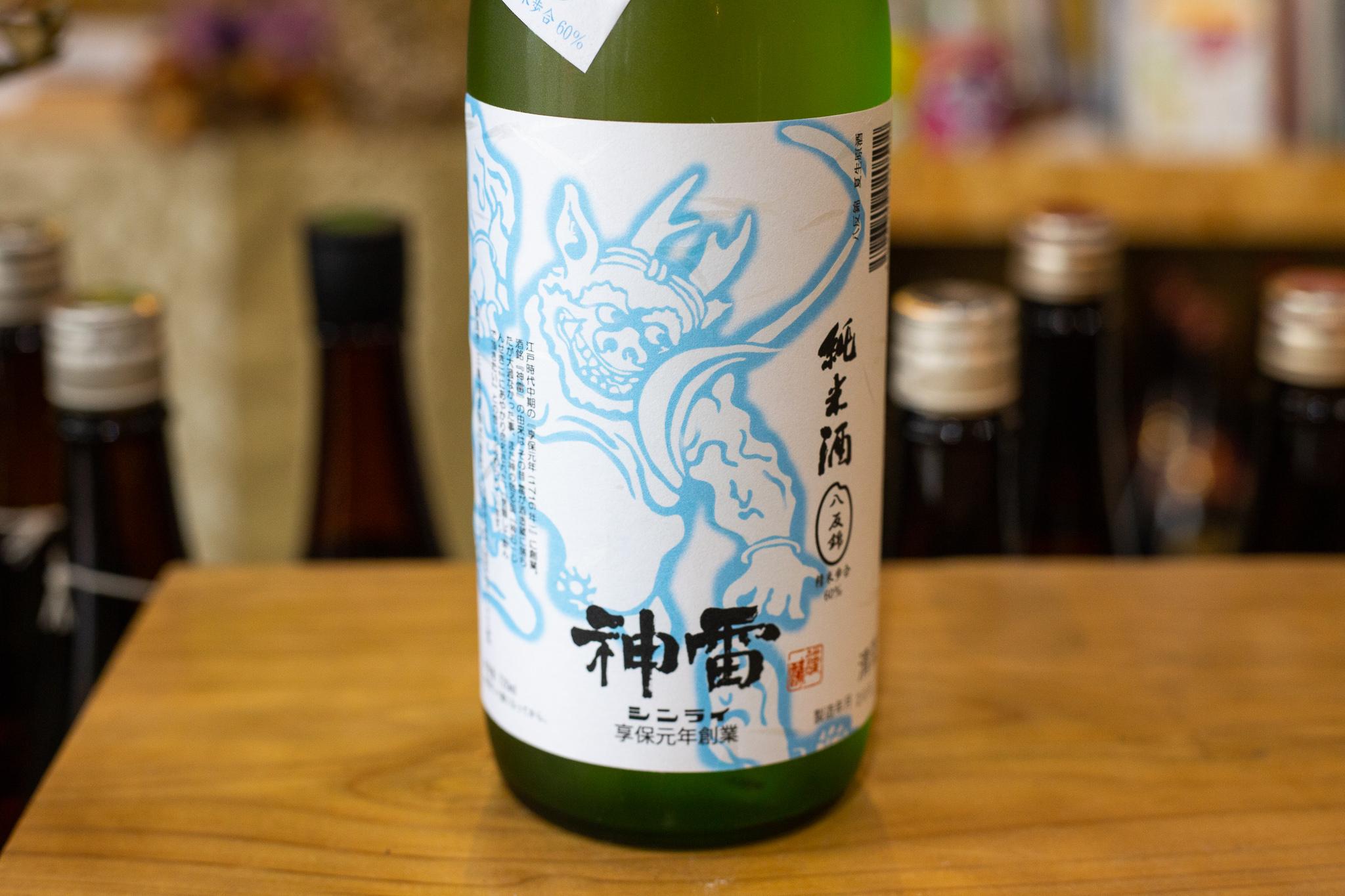 神雷/三輪酒造(広島県神石郡神石高原町)