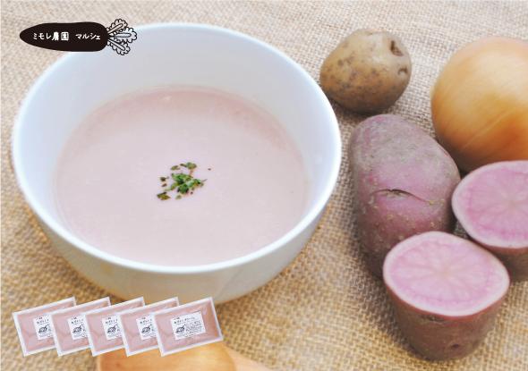 ミモレ農園無添加お野菜を食べるスープ「紅ポテトポタージュ」