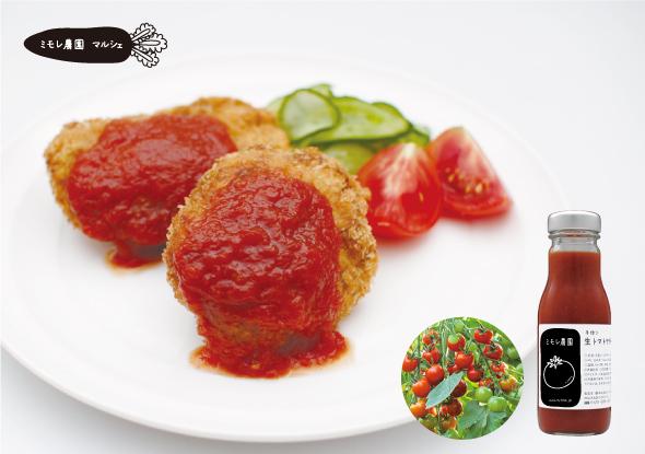 ミモレ農園 完熟トマトで作った「生トマトケチャップ」