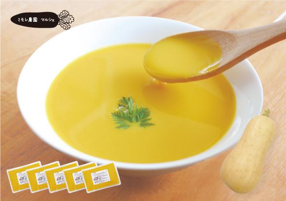 ミモレ農園 無添加 お野菜を食べるスープ 「バターナッツかぼちゃのポタージュ」