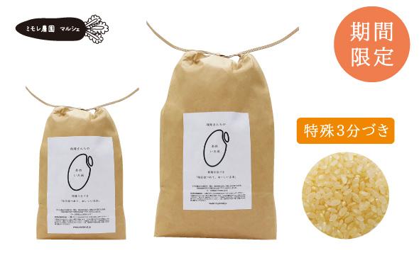 ミモレ農園 農薬不使用 生菊芋