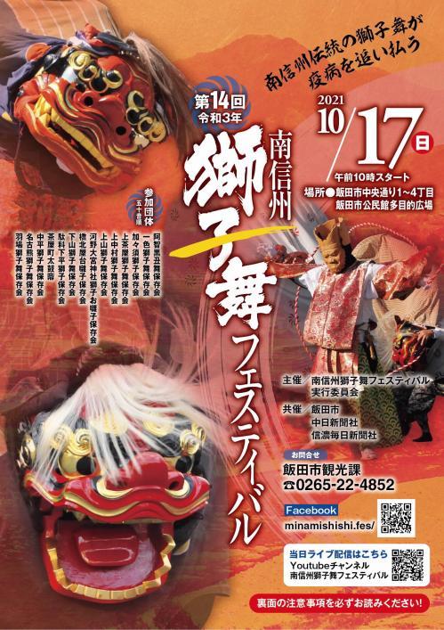 「第14回南信州獅子舞フェスティバル」開催
