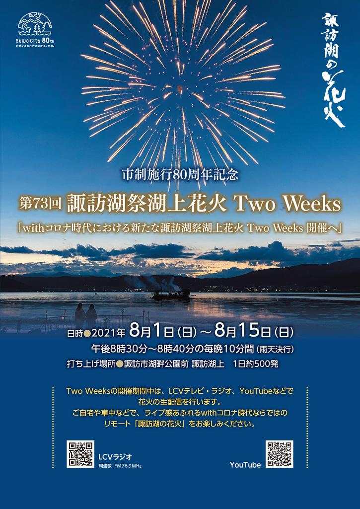市制施行80周年記念 第73回諏訪湖祭湖上花火  開催中