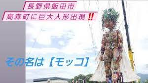 東京2020巨大操り人形「モッコ」について