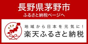 「令和3年長野県茅野市土石流災害」に対してふるさと信州寄付金による災害支援寄付を受け付けております