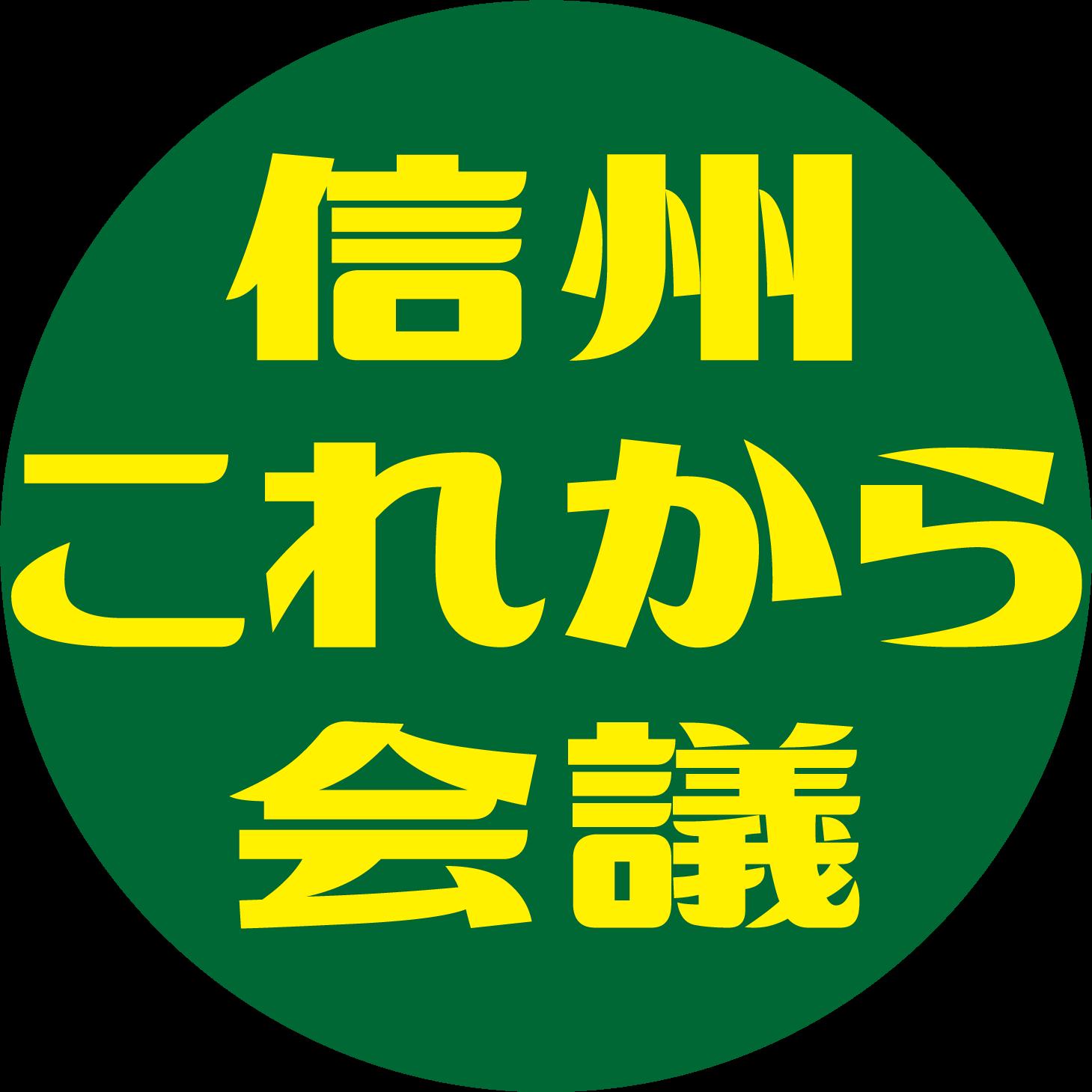 """長野県は""""信州これから会議""""を開催"""