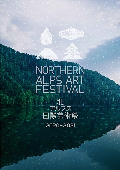 北アルプス国際芸術祭 2020 - 2021 開催中