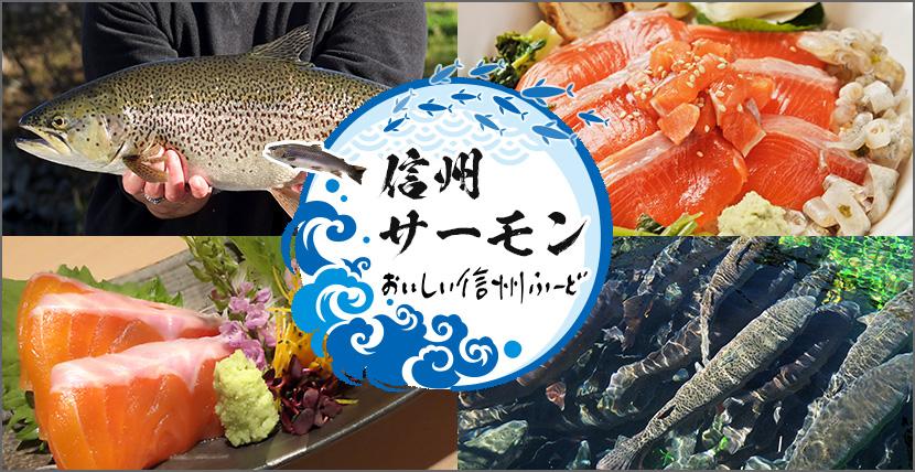 長野県産食材『食べて応援』1,000名様に当たるプレゼントキャンペーンを実施