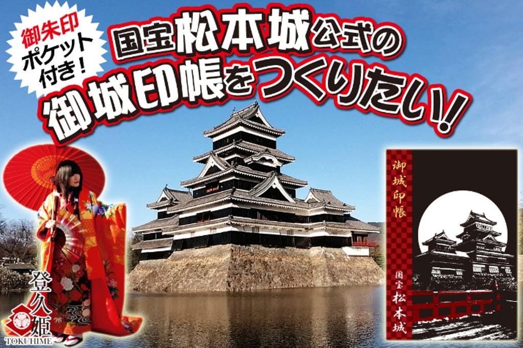 【松本城に貢献しよう】
