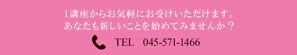寺子屋サロンTEL