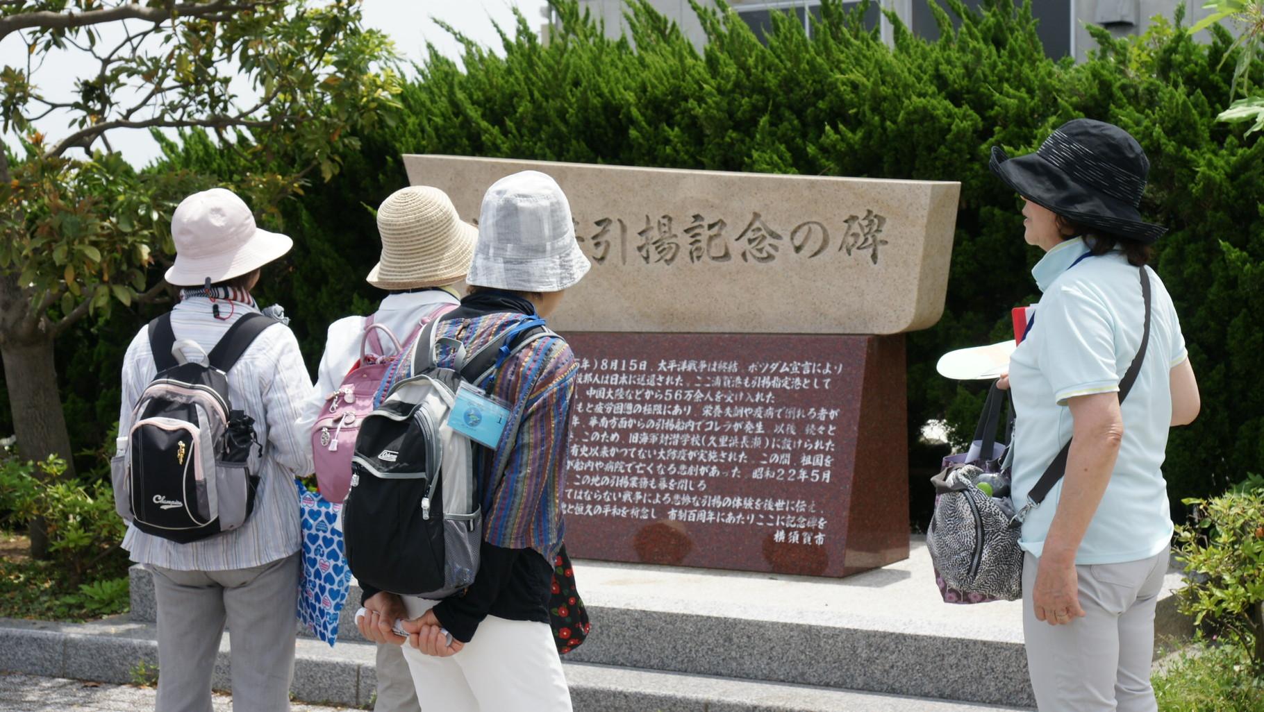 浦賀港引揚記念の碑、