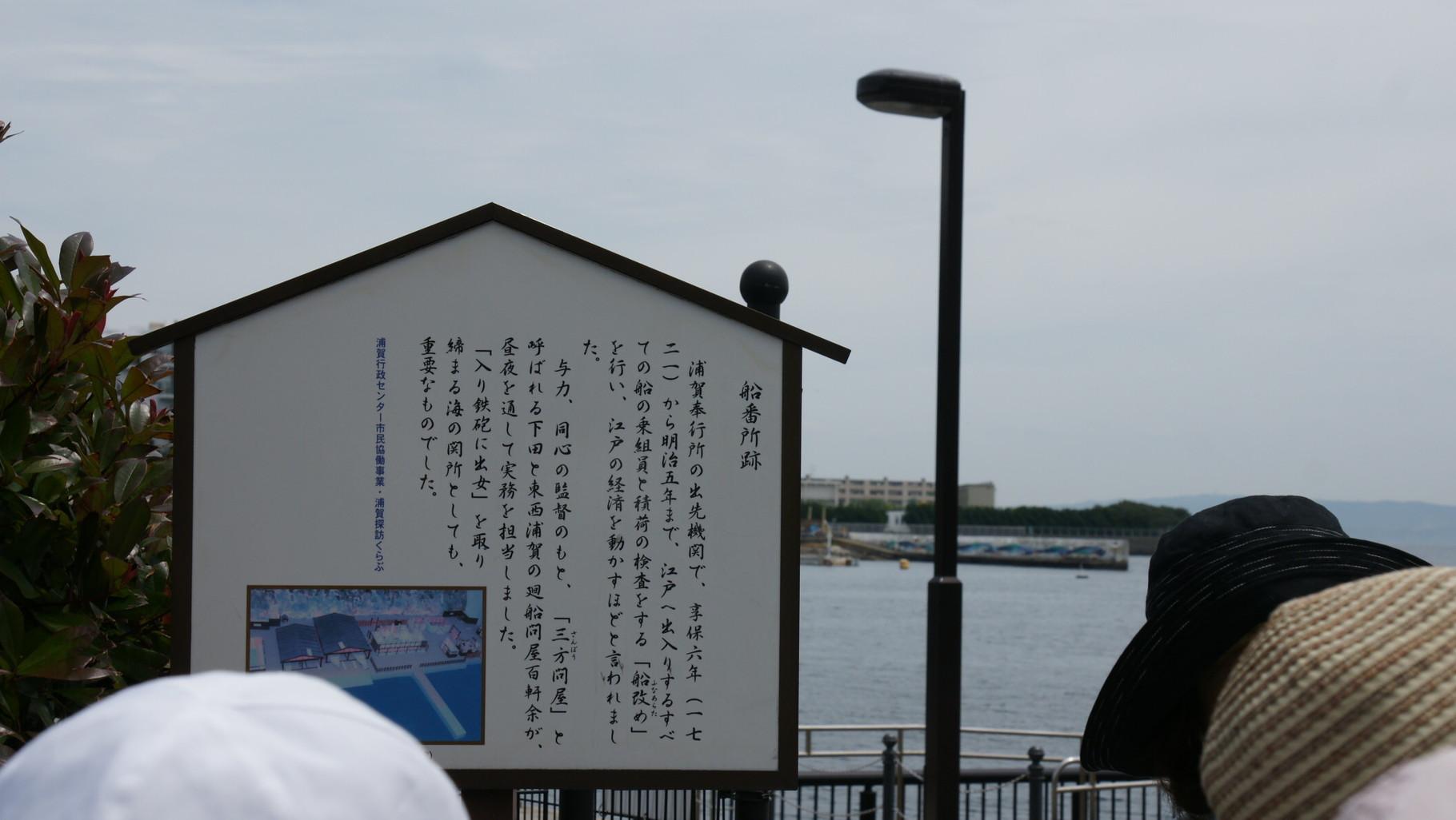 船番所跡、江戸の出入りの船の荷改め(検査)