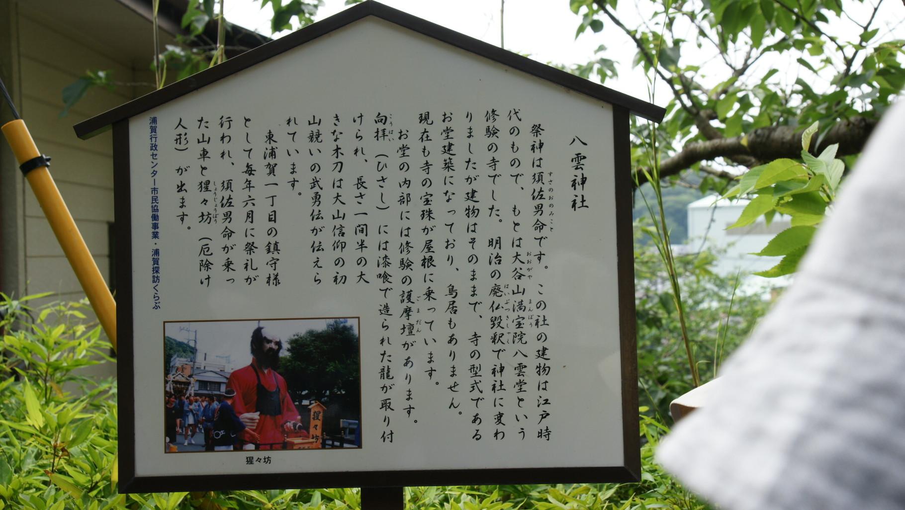 八雲神社の説明