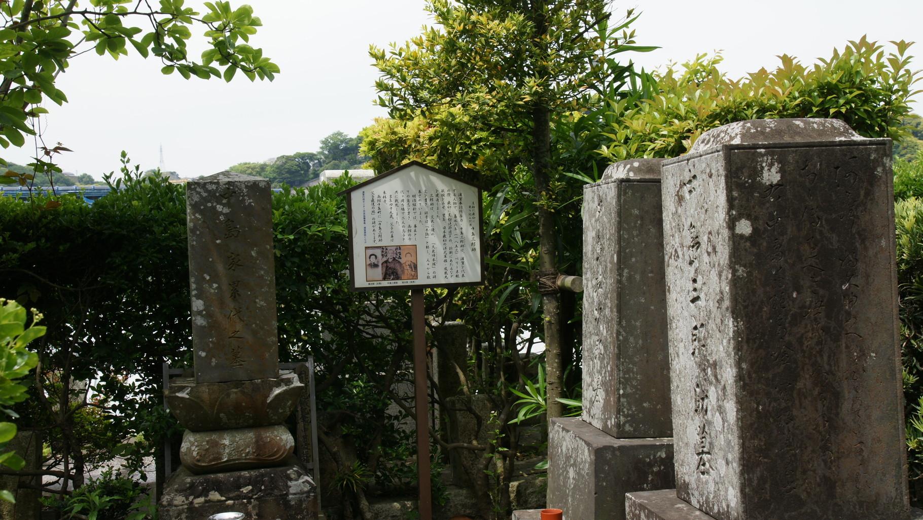 東林寺(とうりんじ)、中島三郎助とその2人の息子の墓