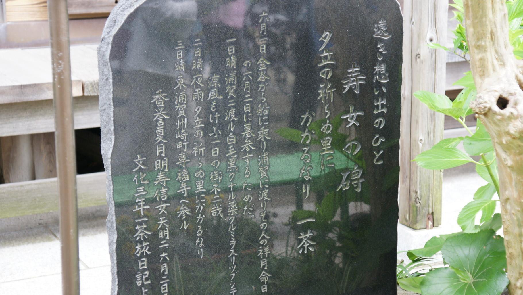 小林一茶の初恋の女性の墓参りの記録