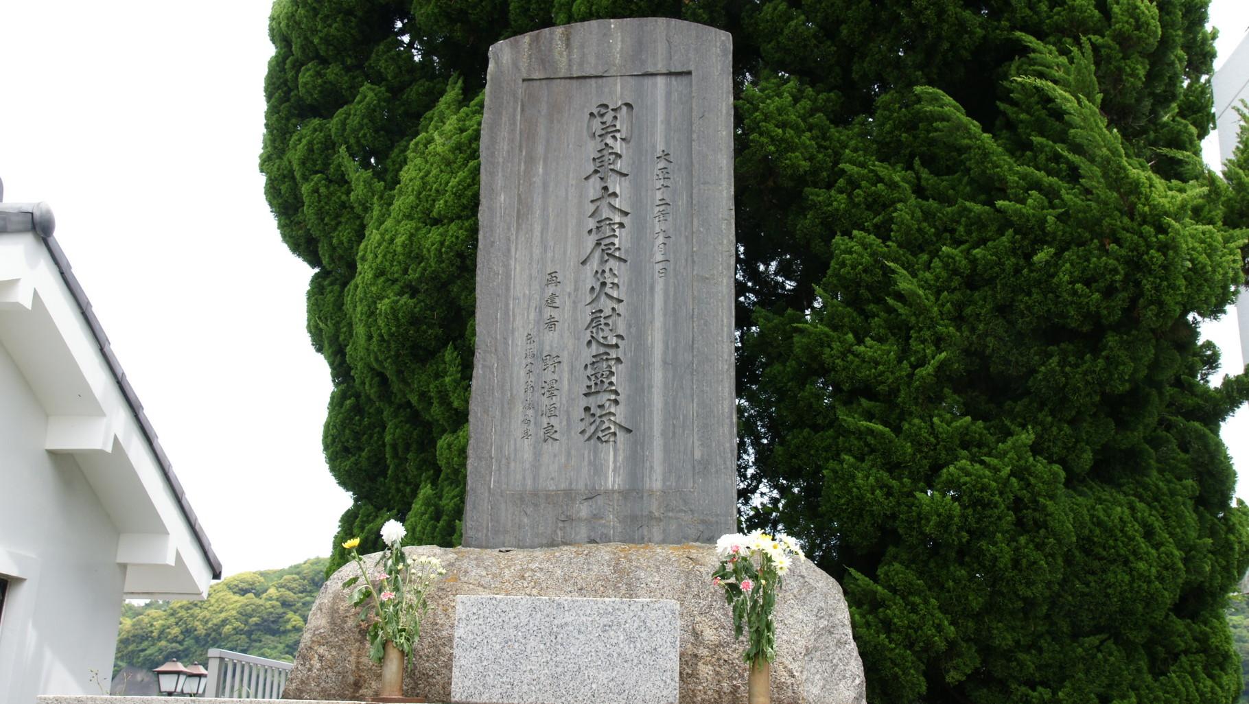 関東大震災の慰霊塔