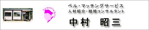 中村 昭三