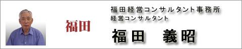 福田 義昭