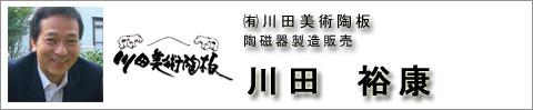 川田 裕康