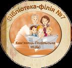 Кам'янець-Подільська МЦБС бібліотека-філія №7